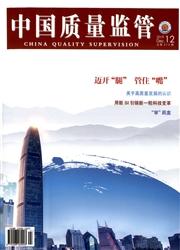 中国质量监管
