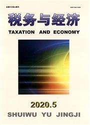 税务与经济(吉林财经大学学报)