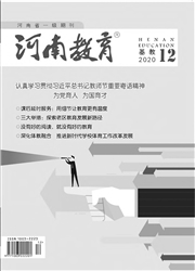 河南教育(基教)