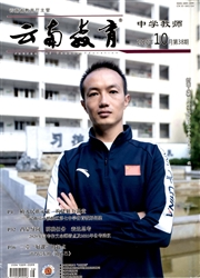 云南教育.中学教师