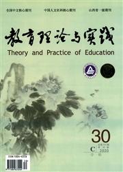 教育理论与实践A理论版