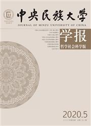 中央民族大学学报哲学社会科学版