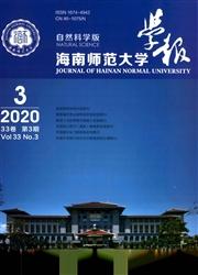 海南师范大学学报(自然科学版)