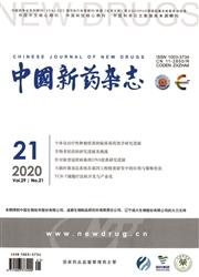 中国新药杂志(中英文版)