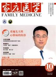 家庭医学(上)