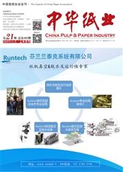 中华纸业(中国造纸协会会刊)