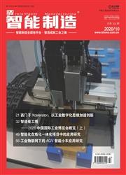 智能制造杂志杂志封面