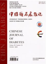 中国糖尿病杂志杂志杂志封面