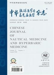 中华航海医学与高气压医学杂志
