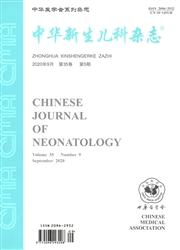 中华新生儿科杂志(中英文)