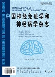 中国神经免疫学和神经病学杂志