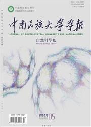 中南民族大学学报(自然科学版)