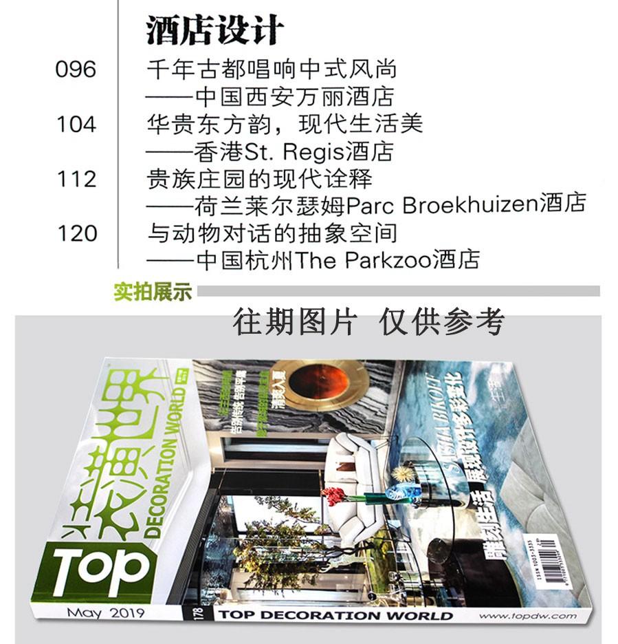 top软装饰界_TOP装潢世界杂志订阅_越读党杂志订阅